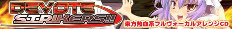 熱血ヴォーカルアレンジ Devote Strikers!!